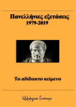 Πανελλήνιες 1979-2019: Αρχαία Ελληνικά-Το αδίδακτο κείμενο