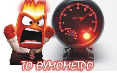 Το θυμόμετρο