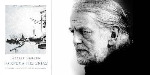 Gerrit Bekker «Το χρώμα της σκιάς» – παρουσίαση βιβλίου