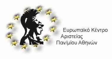 Ευρωπαϊκό Επιμορφωτικό Σεμινάριο «Μιλώντας για τις Ευρωπαϊκές Αξίες και τα δικαιώματα του Πολίτη σε Πολυ-πολιτισμικά Σχολεία»