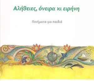"""Βιβλιοπαρουσίαση: """"Αλήθειες, όνειρα κι ειρήνη"""""""