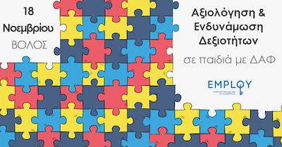Σεμινάριο:Αξιολόγηση και ενδυνάμωση  δεξιοτήτων σε παιδιά με ΔΑΦ