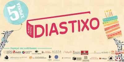 Το Diastixo.gr γιορτάζει τα 5 χρόνια λειτουργίας του