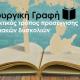dimiourgiki grafi-thessaloniki