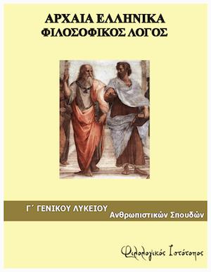 """Πλάτωνος """"Πρωταγόρας"""" Ενότητα 6:Λεξιλογικές ασκήσεις(συνώνυμα)"""