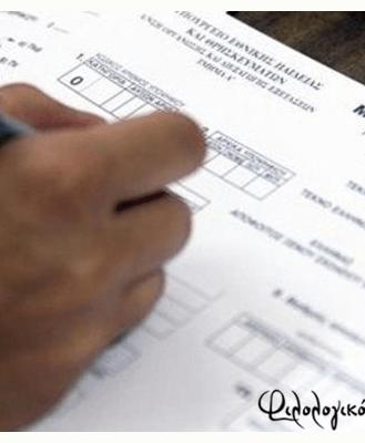 Να καταργηθεί άμεσα η αναξιοκρατική «πρώτη δήλωση προτιμήσεων» που θέσπισε ο Κ. Γαβρόγλου για τους υποψηφίους των Πανελληνίων