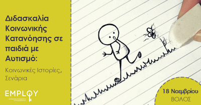 Σεμινάριο:Διδασκαλία κοινωνικής κατανόησης σε παιδιά με αυτισμό