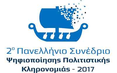 2o Πανελλήνιο Συνέδριο Ψηφιοποίησης Πολιτιστικής Κληρονομιάς – 2017 (1-3/12/17)