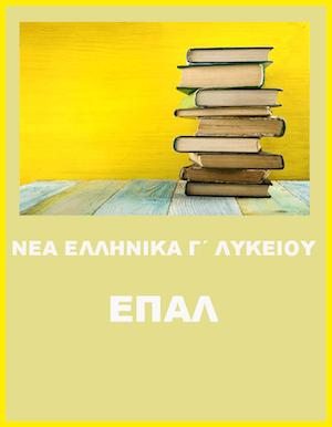 Νέα Ελληνικά ΕΠΑΛ: Κριτήριο αξιολόγησης – «Η απρόσωπη σύνταξη»: ένα πρόβλημα ανθρώπινης προσέγγισης