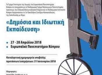 3ο Πανελλήνιο Συνέδριο Κοινωνιολογίας της Εκπαίδευσης «Δημόσια και Ιδιωτική Εκπαίδευση»