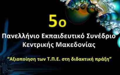 5ο Πανελλήνιο Εκπαιδευτικό Συνέδριο Κεντρικής Μακεδονίας:«Αξιοποίηση των Τ.Π.Ε. στη Διδακτική Πράξη»