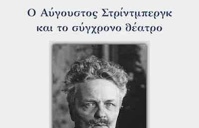 """Διεθνής ημερίδα με θέμα """"Ο Αύγουστος Στρίντμπεργκ και το σύγχρονο θέατρο"""""""