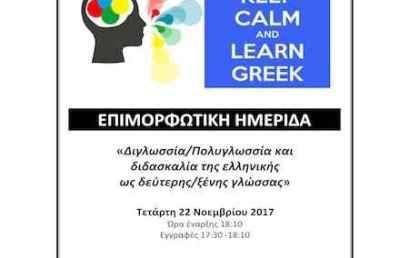 Διγλωσσία-Πολυγλωσσία και Διδασκαλία της Ελληνικής ως Δεύτερης-Ξένης Γλώσσας