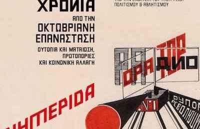 Διημερίδα: 100 χρόνια από την οκτωβριανή επανάσταση: Ουτοπία και ματαίωση, πρωτοπορίες και κοινωνική αλλαγή