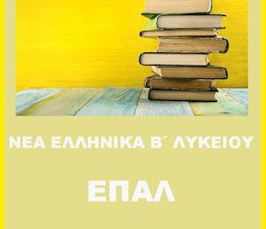 Νέα Ελληνικά-Κριτήριο αξιολόγησης:Η αφυδάτωση και ο εκβαρβαρισμός της ελληνικής γλώσσας/Ποσειδωνιάται
