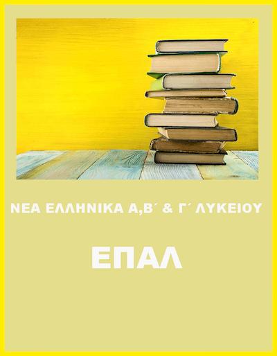 Νεά Ελληνικά ΕΠΑΛ:Οδηγίες