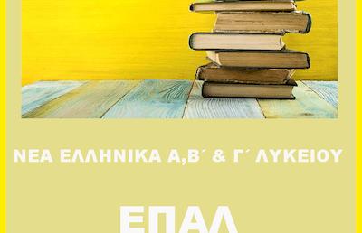 Νέα Ελληνικά ΕΠΑΛ:Οδηγίες για τις ενδοσχολικές εξετάσεις