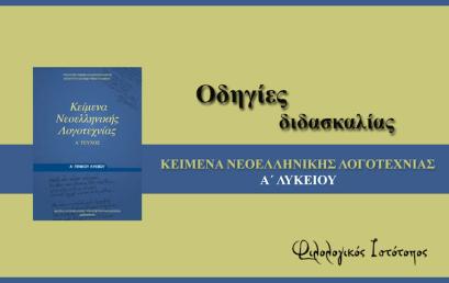 Οδηγίες εξέτασης στο μάθημα της Νέας Ελληνικής Γλώσσας Α´ Λυκείου