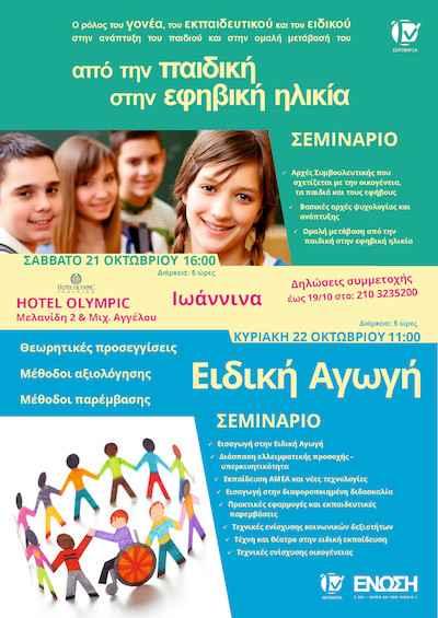 Ειδική Αγωγή: Θεωρητικές προσεγγίσεις, μέθοδοι αξιολόγησης, μέθοδοι παρέμβασης(Σεμινάριο)