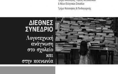 Συμμετοχή της Λέσχης Ανάγνωσης του Φιλολόγου, Ex libris, στο Διεθνές Συνέδριο: Η λογοτεχνική ανάγνωση στο σχολείο και την κοινωνία