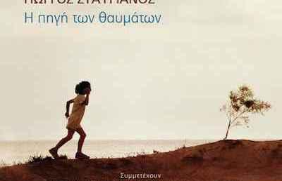 Παρουσίαση της νέας δισκογραφικής δουλειάς του Γιώργου Σταυριανού στον Ιανό