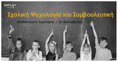 Webinar:Σχολική Ψυχολογία και Συμβουλευτική