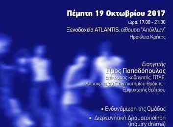 Βιωματικό σεμινάριο παιδαγωγικής του θεάτρου :«Το Θέατρο στην Εκπαίδευση και η Εμψύχωση»