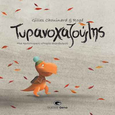 Ο Τυραννοχαζούλης:Μια  προϊστορική ιστορία εκφοβισμού