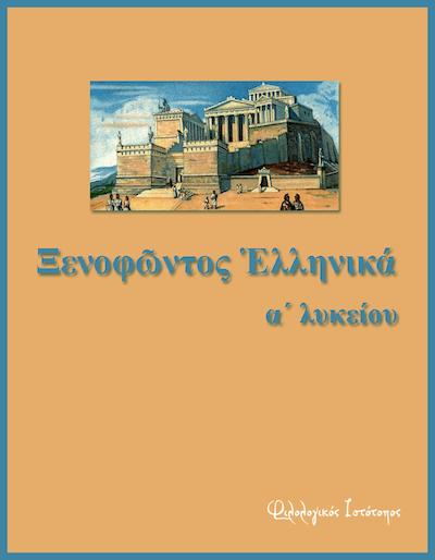 Αρχαία Ελληνικά Α´ Λυκείου: Ξενοφῶντος Ἑλληνικά – Βιβλίο 2. Κεφάλαιο ΙΙ. § 20-23 (Σημειώσεις)