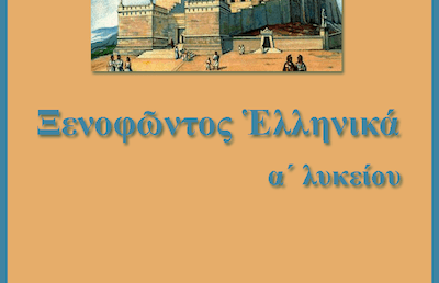 Ξενοφῶντος Ἑλληνικά 2.2.1-4 (Αρχικοί χρόνοι ρημάτων)