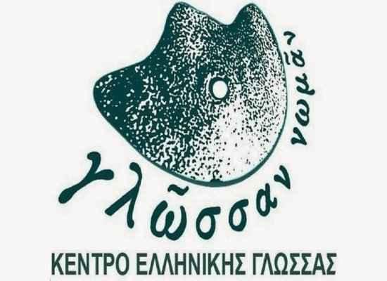 Κέντρο Ελληνικής Γλώσσας:Πρόσκληση Εκδήλωσης Ενδιαφέροντος προς εκπαιδευτικούς – Αποσπάσεις 2020-2021