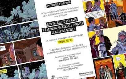 Συγγραφείς στα θρανία:  Ο Γιάννης Ράγκος στο Μουσείο Σχολικής Ζωής και Εκπαίδευσης