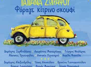 Τατιάνα Ζωγράφου, «Φόραγε κίτρινο σκουφί»