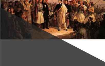 Διάλεξη: Risorgimento και Ελληνική Επανάσταση: Αντιστοιχίες και διαψεύσεις