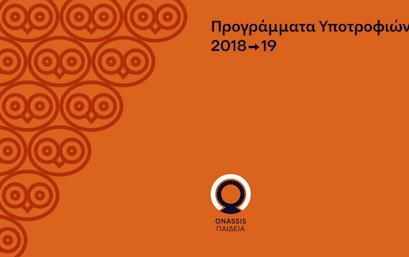 Το Ίδρυμα Ωνάση προκηρύσσει το νέο πρόγραμμα υποτροφιών του για την ακαδημαϊκή περίοδο 2018-19