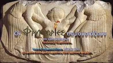 Πλάτωνος Συμπόσιον – Μάθημα 25ον: Ουρανία-Πάνδημος Αφροδίτη. Δύο αρχέτυπα ψυχής