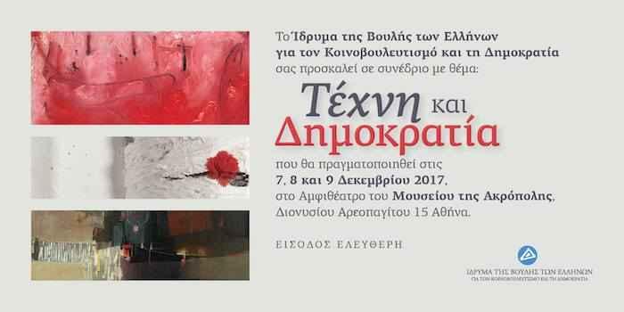 Συνέδριο «Τέχνη και Δημοκρατία» Στο Αμφιθέατρο του Μουσείου της Ακρόπολης, 7-9 Δεκεμβρίου 2017