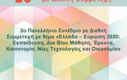 Συνέδριο: Ελλάδα-Ευρώπη 2020: Εκπαίδευση, Διά Βίου Μάθηση, Έρευνα, Νέες Τεχνολογίες, Καινοτομία και Οικονομία