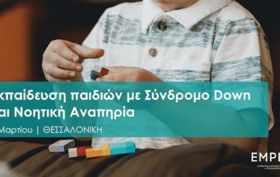 Εκπαίδευση παιδιών με Σύνδρομο Down και Νοητική Αναπηρία