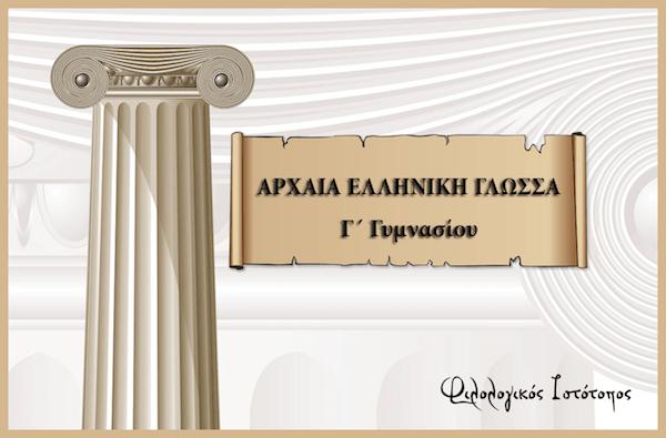 Αρχαία Ελληνική Γλώσσα Γ´ Γυμνασίου: Ενότητα 4 – Τα πλεονεκτήματα της ειρήνης