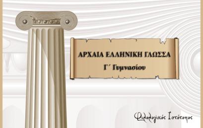 Αρχαία Ελληνική Γλώσσα Γ´ Γυμνασίου: Θεωρία στις Δευτερεύουσες προτάσεις
