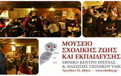 «Εκεί στης πόλης τα στενά…» | Εργαστήρι Δημιουργικής Γραφής του Μουσείου Σχολικής Ζωής και Εκπαίδευσης στη Θεσσαλονίκη