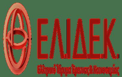 Προσκλήσεις εκδήλωσης ενδιαφέροντος για την πλήρωση θέσεων στο ΕΛΙΔΕΚ