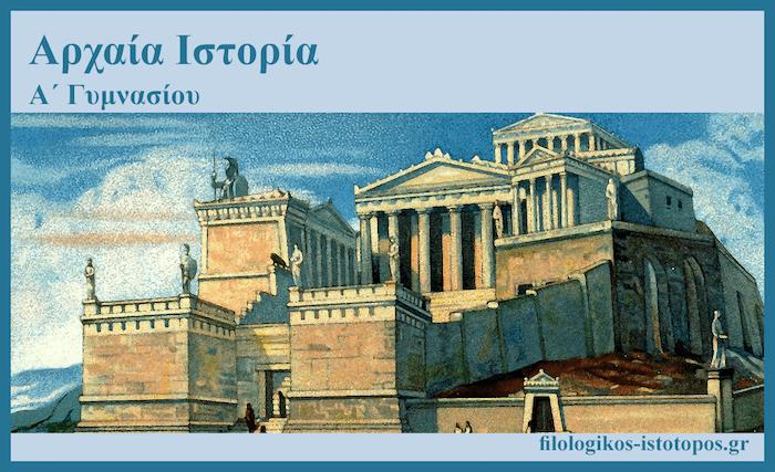 Αρχαία Ιστορία: Εισαγωγή στην κλασική Αθήνα (1ο μέρος)