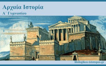 Αρχαία Ιστορία: Αθήνα – Πορεία προς τη δημοκρατία(video)
