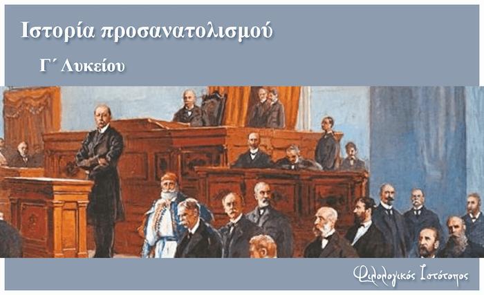Ιστορία προσανατολισμού: Κριτήριο αξιολόγησης (Κεφάλαια 1-4)