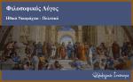 """Αριστοτέλους """"Ηθικά Νικομάχεια"""" και """"Πολιτικά"""": Περιεκτικές σημειώσεις"""