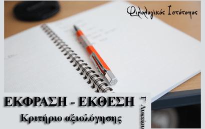 Έκφραση – Έκθεση Γ´ Λυκείου: Κριτήριο αξιολόγησης – Καταναλωτισμός και εκπαίδευση