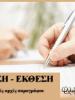 Νεοελληνική Γλώσσα: Οργανωτικές αρχές παραγράφου