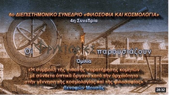 Παρατήρηση κομητών με σύνθετα οπτικά όργανα στην αρχαιότητα. Κοσμολογία κ΄ Φιλοσοφία